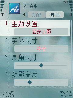 A4输入法截图2