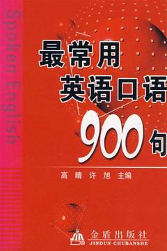 900句常用英语口语截图1
