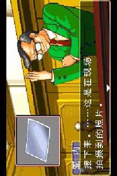 逆转裁判3电脑版截图1