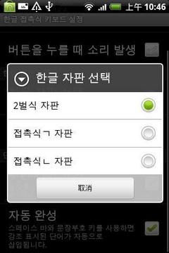 韩语输入法截图1