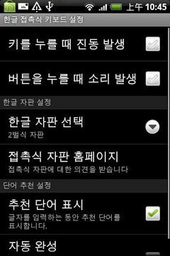 韩语输入法截图2