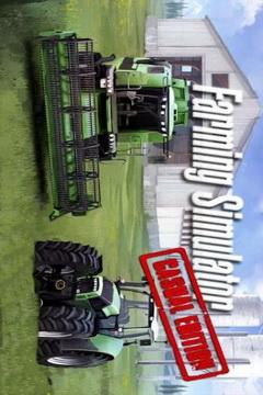 模拟农场截图1