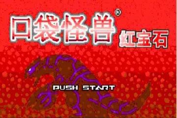 口袋妖怪红宝石电脑版截图1