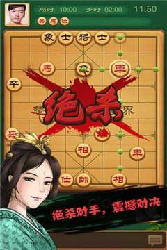 博雅中国象棋截图2