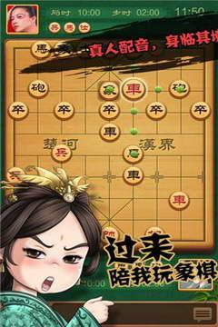 博雅中国象棋电脑版截图3