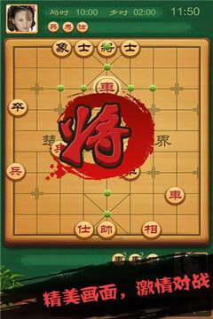 博雅中国象棋电脑版截图4