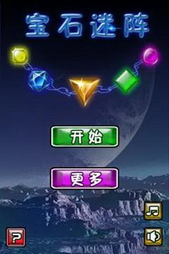 宝石迷阵截图1