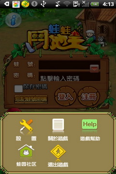 蛙蛙斗地主安卓版截图4