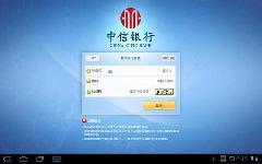中信移动银行安卓Pad版截图1