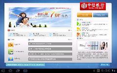 中信移动银行安卓Pad版截图2