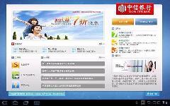 中信移动银行安卓Pad版截图3