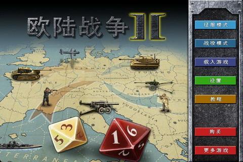 欧陆战争2 HD截图1