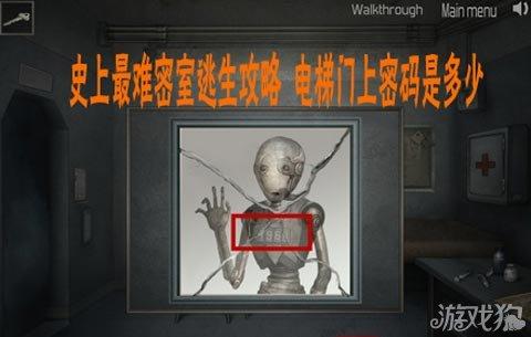 史上最难密室逃生密码攻略门上攻略是丽江到湛江自驾游电梯图片
