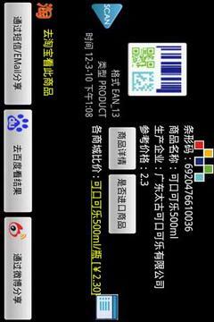 手机扫码器截图4
