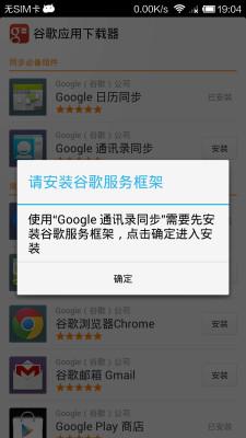谷歌应用下载器截图3