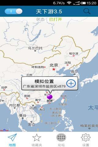 伪装地理位置截图1