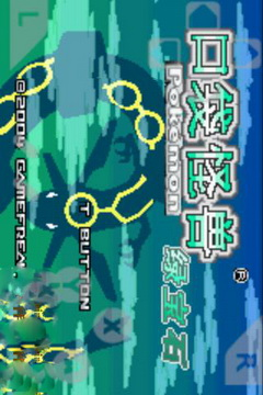 口袋妖怪绿宝石截图1
