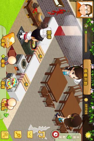 QQ餐厅截图2
