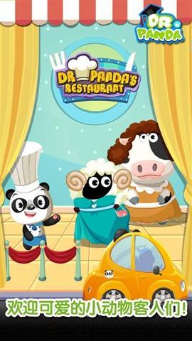 熊猫餐厅截图4