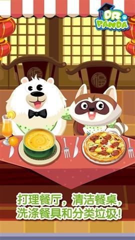 熊猫餐厅截图3
