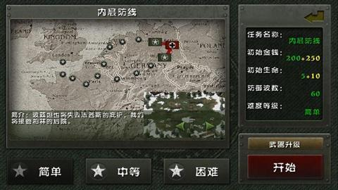 士兵荣耀二战塔防截图2