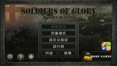 士兵荣耀二战塔防截图1