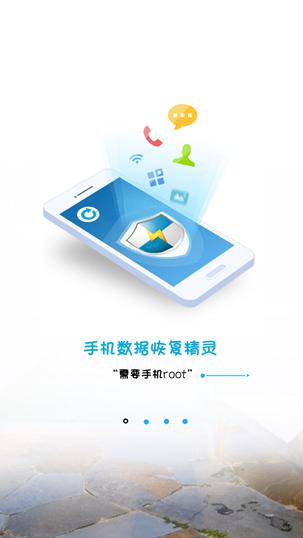 手机数据恢复精灵 手机数据恢复软件免费版