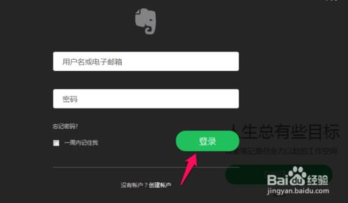 印象笔记网页版使用方法