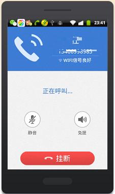 巧用2345手机浏览器免费打电话