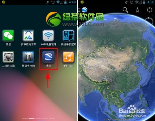 google地球下载_历趣app下载 资讯 教程 谷歌地球手机版使用方法               2