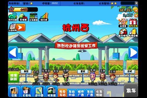 中华铁路HDapp截图3