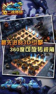 3D二战塔防截图4