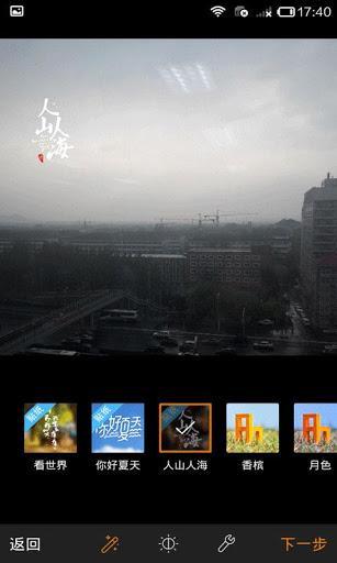 微博 HD安卓平板版截图3