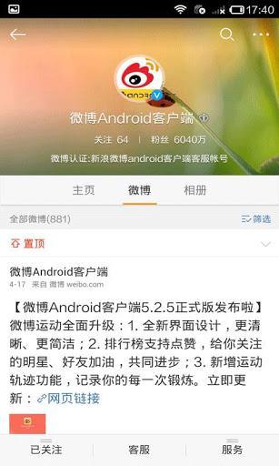 微博 HD安卓平板版截图4