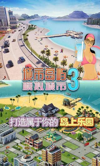 城市岛屿3模拟城市电脑版截图4