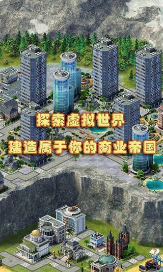 城市岛屿3模拟城市截图3