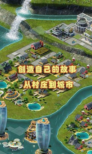 城市岛屿3模拟城市截图2