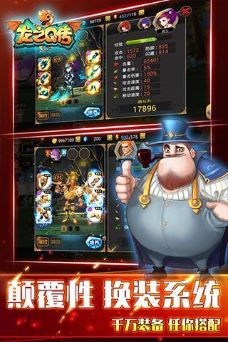 龙之Q传app截图4