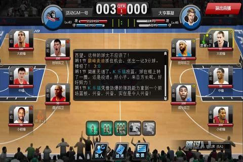 范特西篮球大亨OLapp截图3