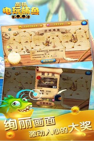 街机电玩捕鱼安卓版截图4