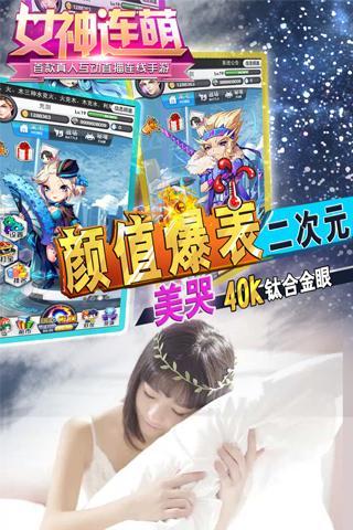 女神连萌app截图4