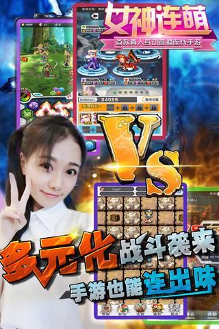 女神连萌app截图3