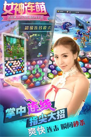 女神连萌app截图2
