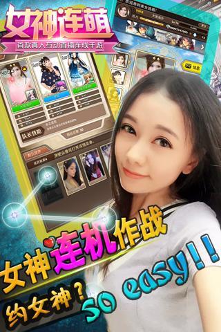 女神连萌app截图1