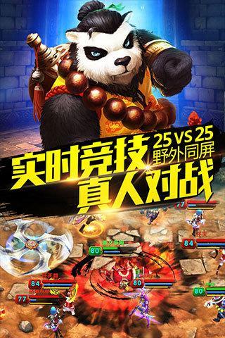 太极熊猫截图3