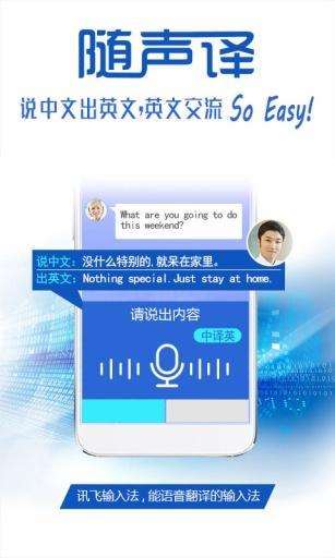 讯飞手机输入法HD截图3