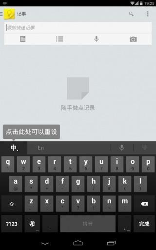 谷歌拼音输入法app截图4