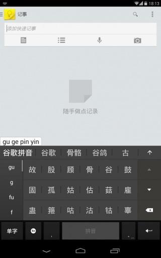 谷歌拼音输入法app截图3