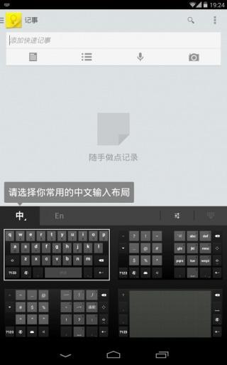 谷歌拼音输入法app截图2