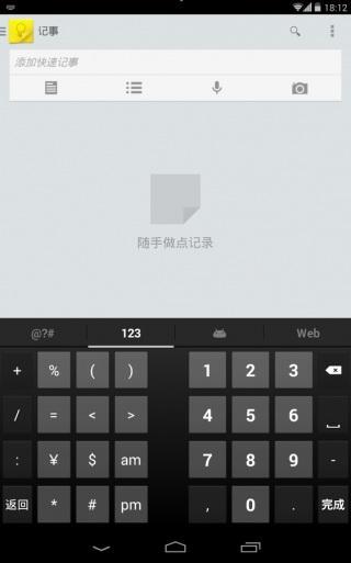 谷歌拼音输入法app截图1
